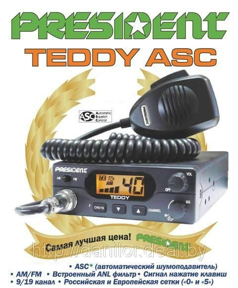 President Teddy ASC